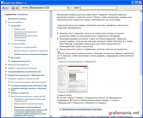 русский HELP для Adobe Dreamweaver CS3
