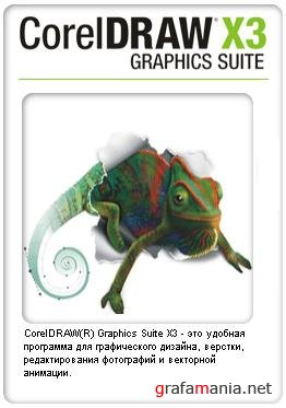 CorelDRAW Graphics Suite X3