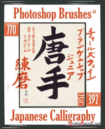 Exclusive - Japanese Calligraphy