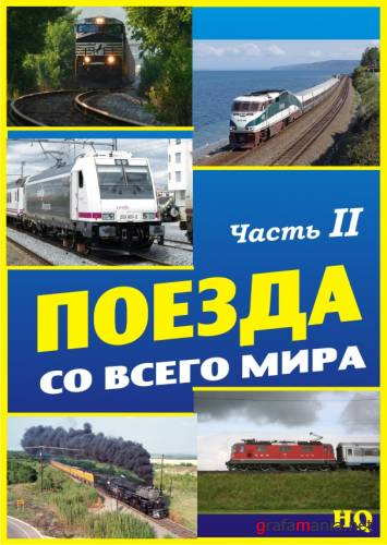 TRAINS - HQ Walpapers - ПОЕЗДА - 2