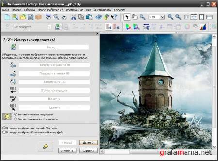 The Panorama Factory v5.2.2760