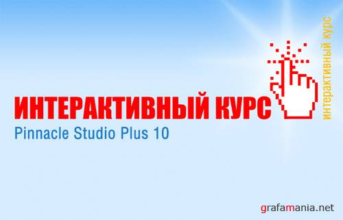 Интерактивный курс. Pinnacle Studio Plus 10