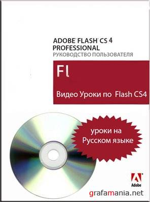 ��������� ��������� �� Adobe Flash CS4 �� ������� �����.