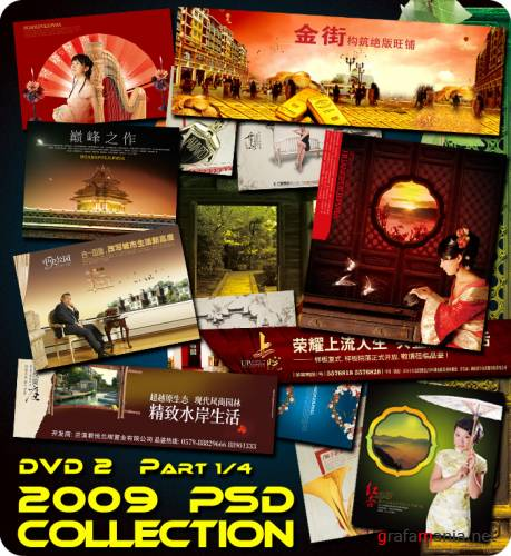 2009 PSD Collection DVD 2 - Part 1/4