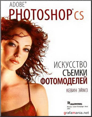 The Art of photographing women (Rus)