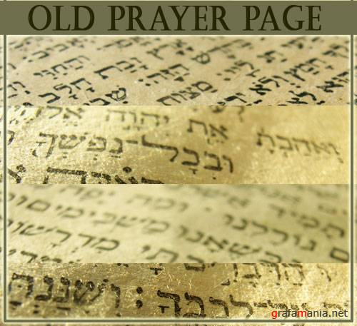����������� - Old prayer page