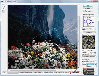 Image Skill Tile Builder 1.3 (Rus) + Manual