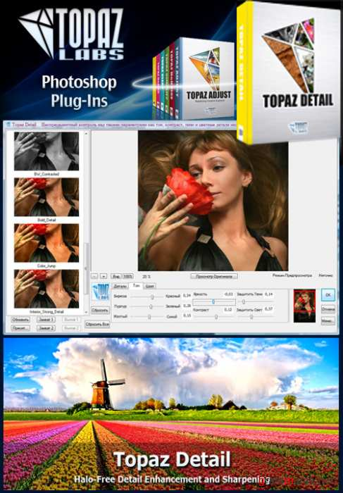 Topaz Detail v1.1.1 for Adobe Photoshop (32/64-bit) + Русификатор
