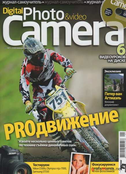 Digital Photo & Video Camera №1-2 (январь-февраль) 2010 + CD
