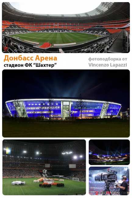 The Donbass Arena stadium / Стадион Донбасс Арена