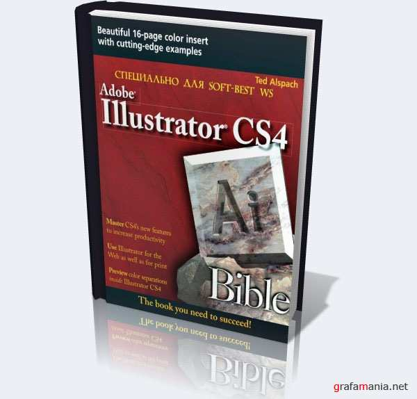 Illustrator CS4 Bible (Библия Illustrator CS4 )