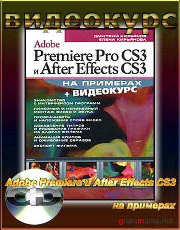 Видеокурс Adobe Premiere и After Effects CS3 RUS