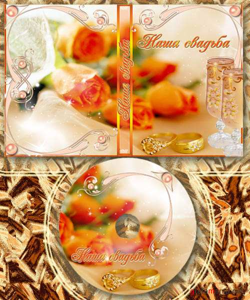 DVD Wedding Cover
