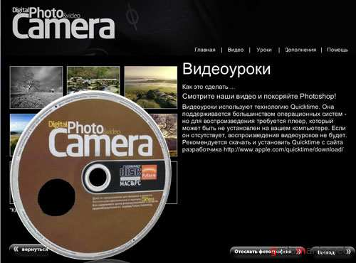 CD к журналу Digital Photo & Video Camera №4 (апрель 2010)