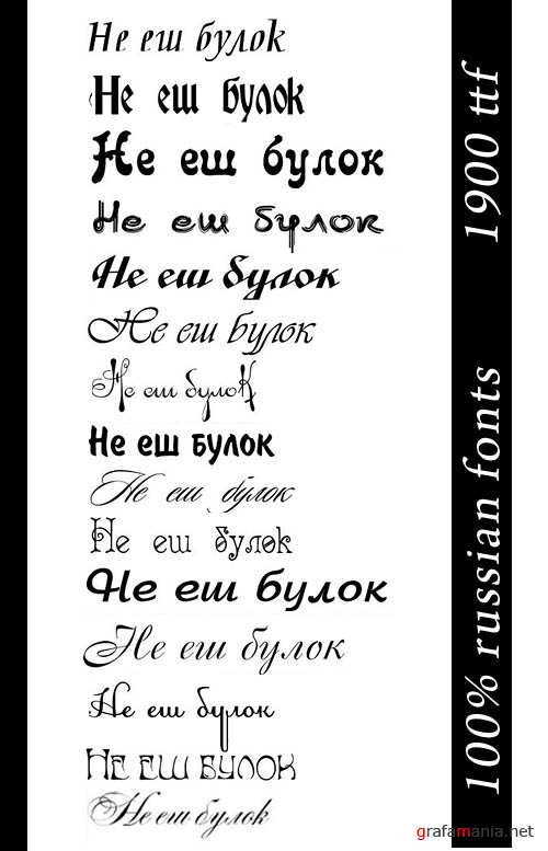 Fonts for Photoshop - Collection russian fonts
