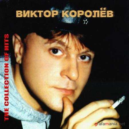 Виктор Королёв - The Collection of Hits (2010)