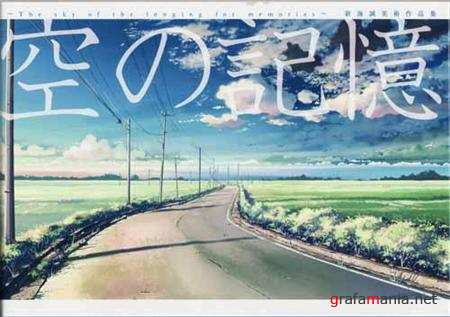 Makoto Shinkai - The sky of the longing for memories ( Artbook )