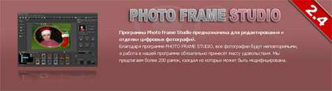 Mojosoft Photo Frame Studio 2.4 x32/x64. В комплекте Portable версия (2011)