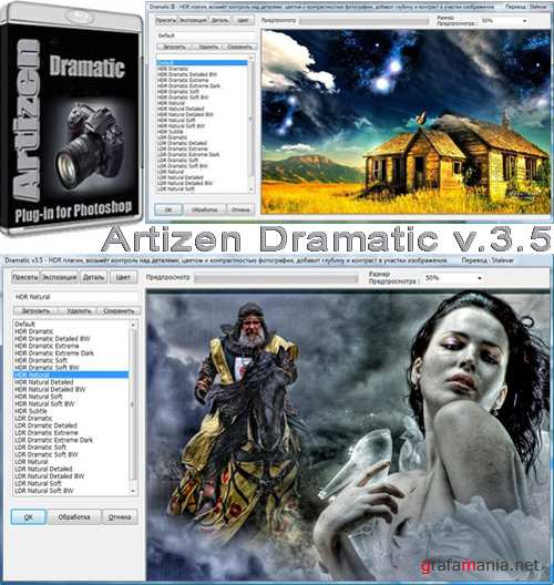 Artizen Dramatic v.3.5