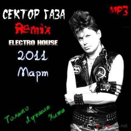 Сектор газа - Remix Electro House V2 (2011)