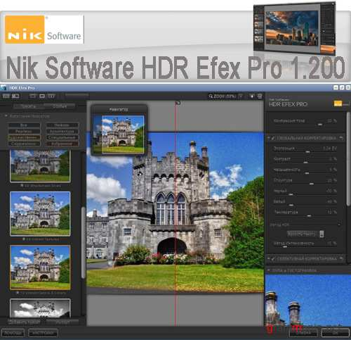 Nik Software HDR Efex Pro 1.200 Revision 11615 (ML + Rus)