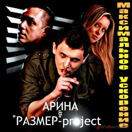 ����� � ������ Project - ������������ ��������� (2011)