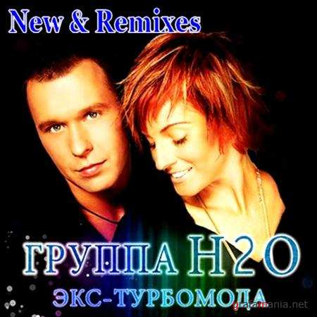 H2O (экс-Турбомода) - New & Remixes (2011)