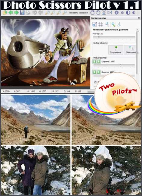 Photo Scissors Pilot v 1.1 (Eng + Rus)