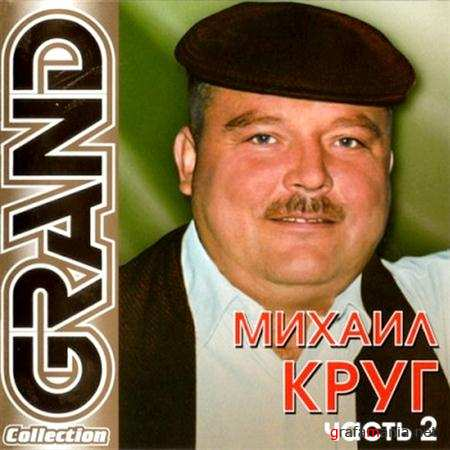 Михаил Круг – Grand Collection. Часть 2 (2011)