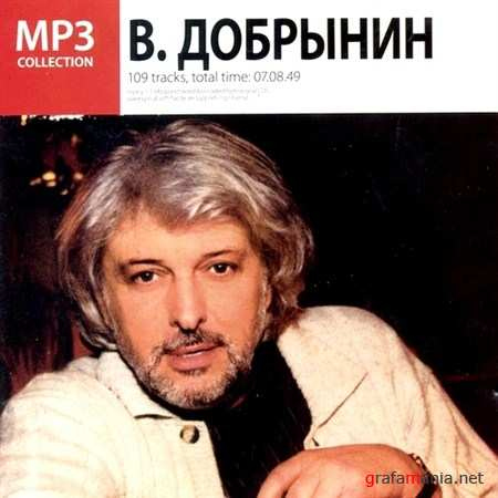 Вячеслав Добрынин - MP3 Collection (2006)