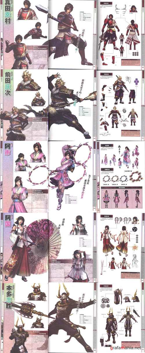 Samurai Warriors 3 - Databook scans