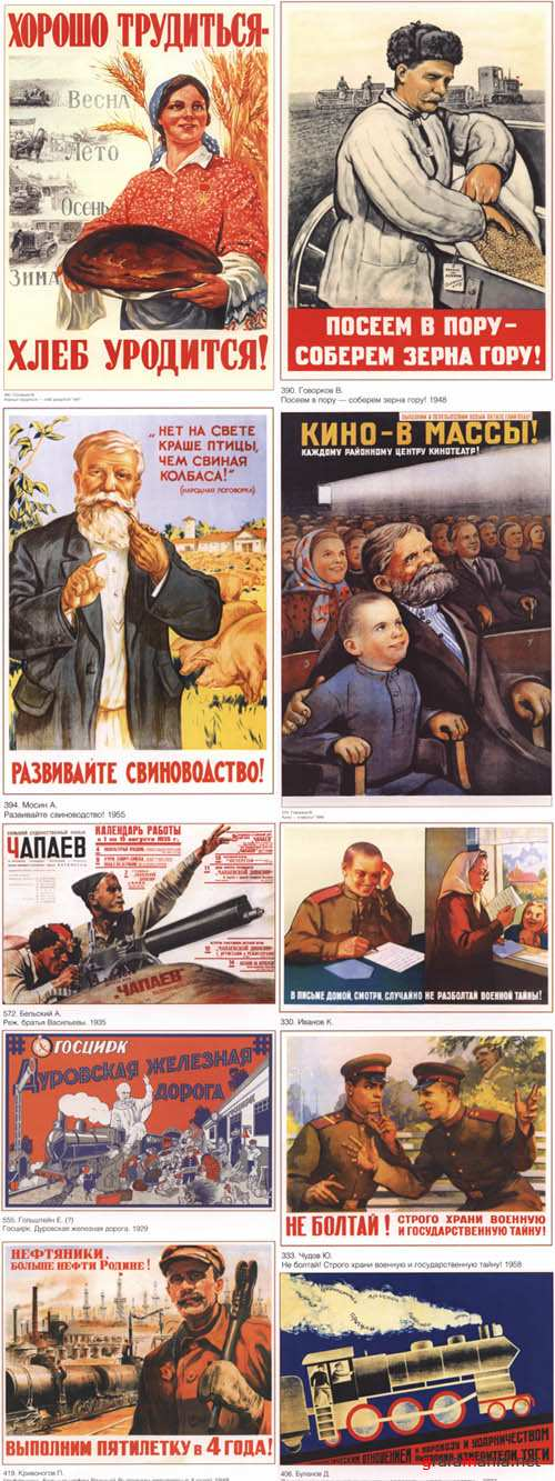 Soviet Political Posters p.1