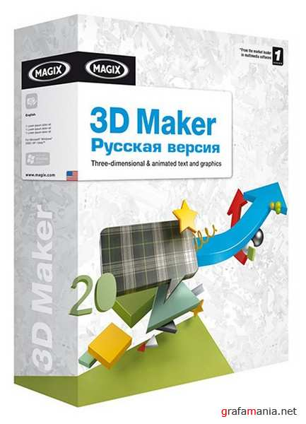 MAGIX 3D Maker (r.7.0.0.482 RePack by 78Sergey)