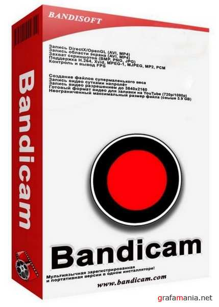Bandicam 4.5.5.1632 RePack/Portable