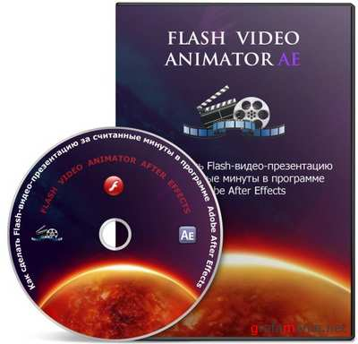 Video Tutorials - Flash Video Animator After Effects (Rus)