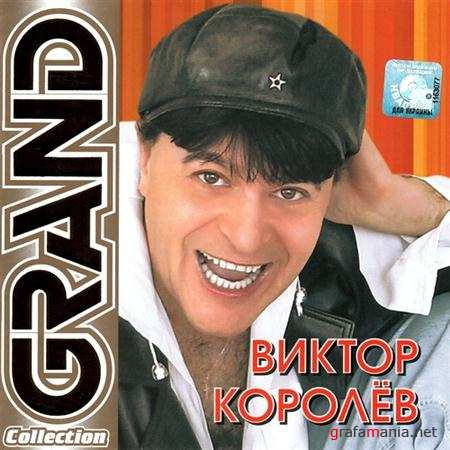 Виктор Королев - Grand Collection (2011)